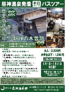 6月・7月 新緑の木曽路ツアー!