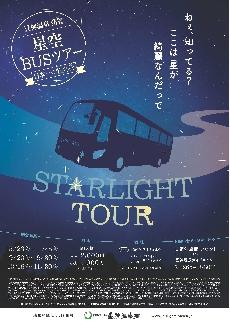 2016 星空Busツアー