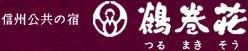 信州公共の宿 「鶴巻荘 つるまきそう」