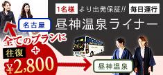 1名様より出発保証!!毎日運行 昼神温泉ライナー 交通案内ページ