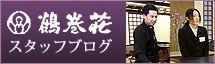 鶴巻荘スタッフブログ
